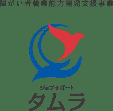 ジョブサポート タムラ|障がい者職業能力開発支援事業
